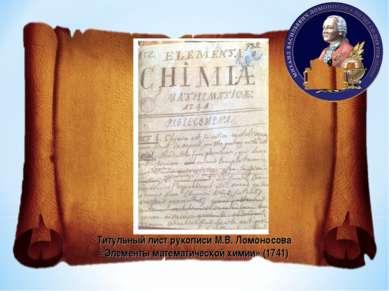 Титульный лист рукописи М.В.Ломоносова «Элементы математической химии»(1741)