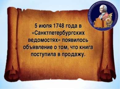 5 июля 1748 года в «Санктпетербургских ведомостях» появилось объявление о том...