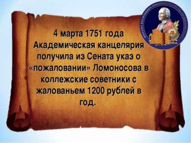 4 марта 1751 года Академическая канцелярия получила из Сената указ о «пожалов...