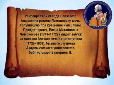 21 февраля 1749 года Елизавета Андреевна родила Ломоносову дочь, получившую п...