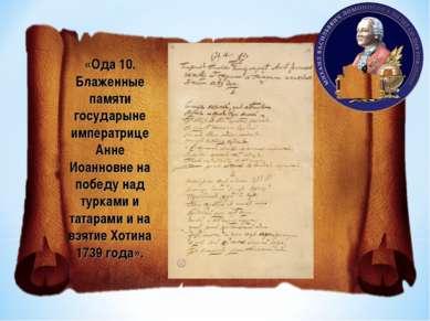«Ода 10. Блаженные памяти государыне императрице Анне Иоанновне на победу н...