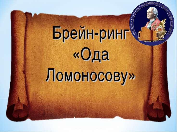 Брейн-ринг «Ода Ломоносову»