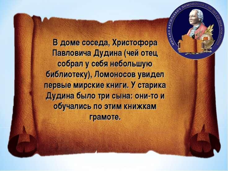 В доме соседа, Христофора Павловича Дудина (чей отец собрал у себя небольшую ...
