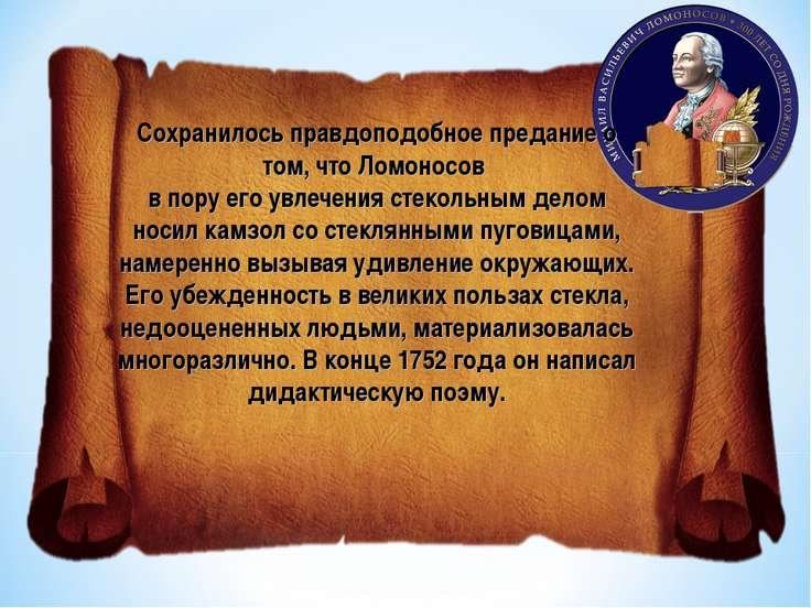 Сохранилось правдоподобное предание о том, что Ломоносов в пору его увлечения...