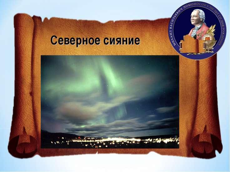 Северноесияние