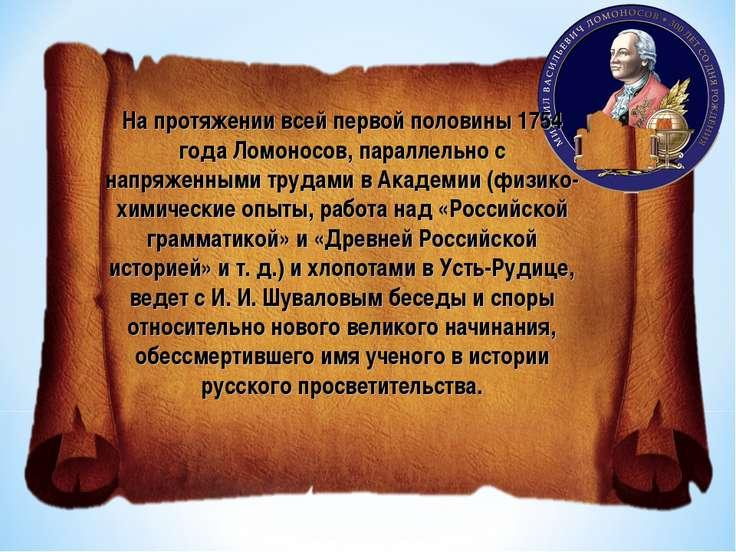 На протяжении всей первой половины 1754 года Ломоносов, параллельно с напряже...