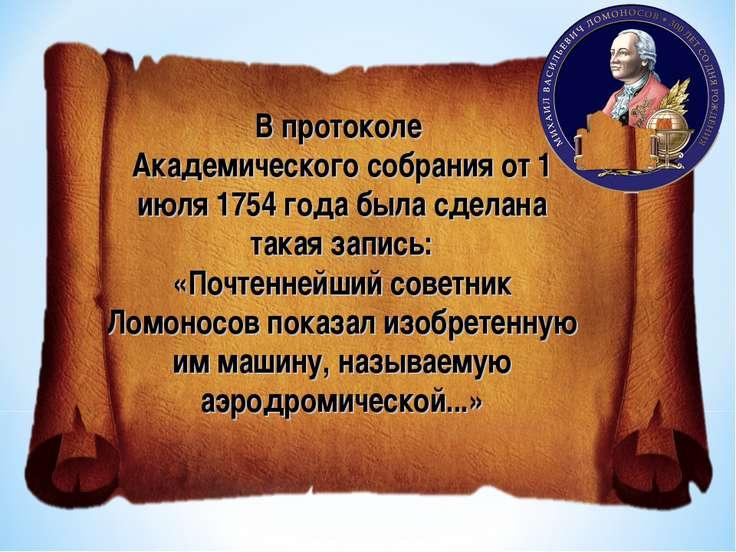 В протоколе Академического собрания от 1 июля 1754 года была сделана такая за...