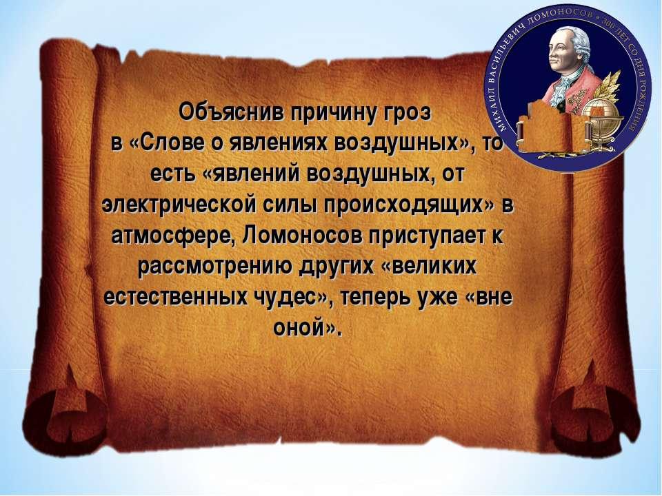 Объяснив причину гроз в «Слове о явлениях воздушных», то есть «явлений воздуш...