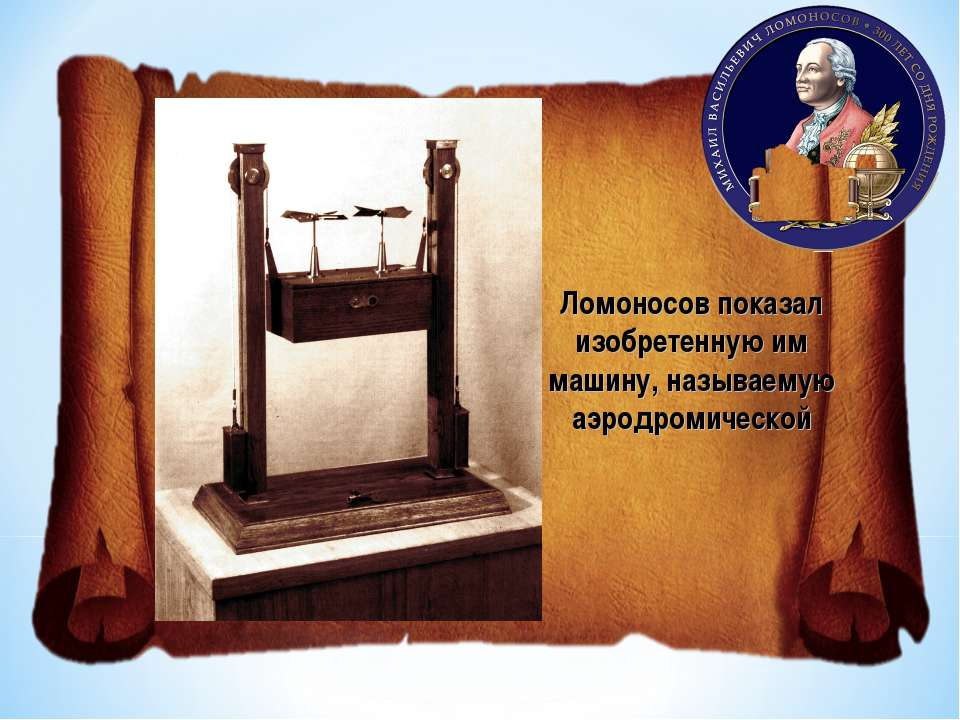 Ломоносов показал изобретенную им машину, называемую аэродромической