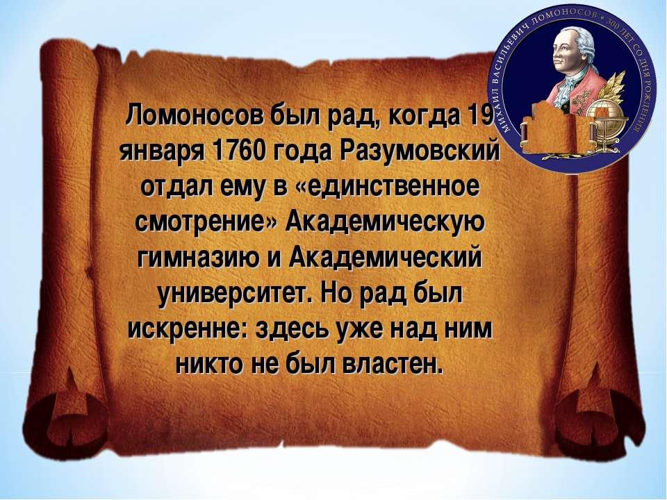 Ломоносов был рад, когда 19 января 1760 года Разумовский отдал ему в «единств...