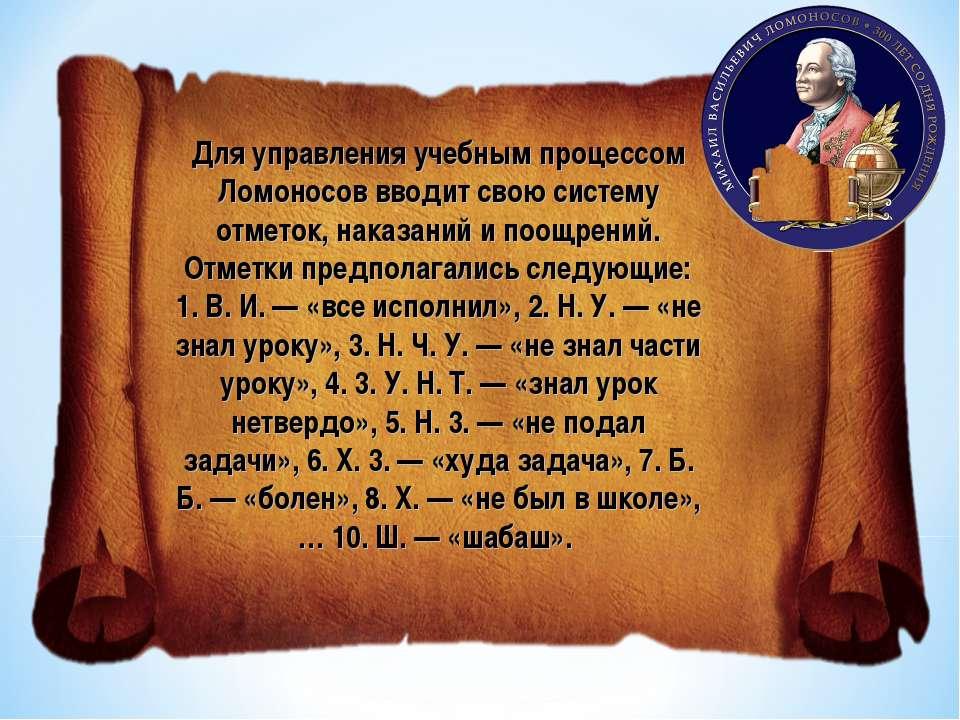Для управления учебным процессом Ломоносов вводит свою систему отметок, наказ...