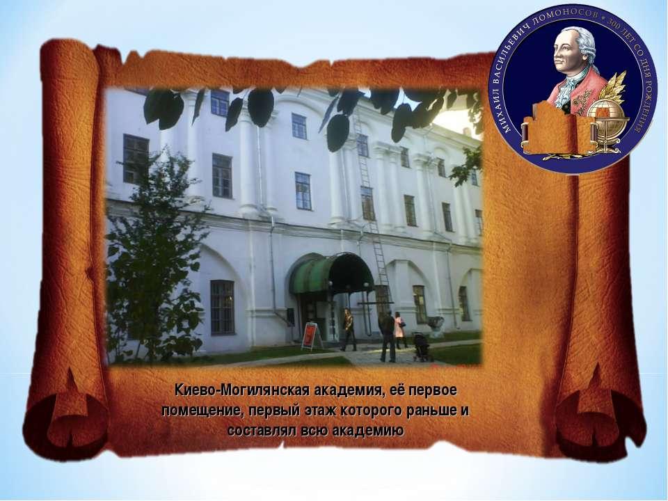 Киево-Могилянская академия, её первое помещение, первый этаж которого раньше ...