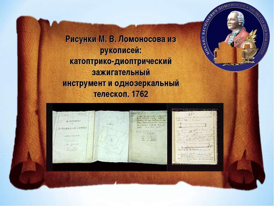 Рисунки М.В.Ломоносова из рукописей: катоптрико-диоптрический зажигательный...