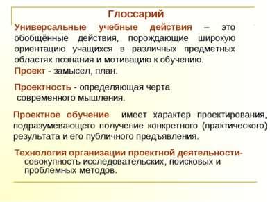 Глоссарий Технология организации проектной деятельности-совокупность исследов...