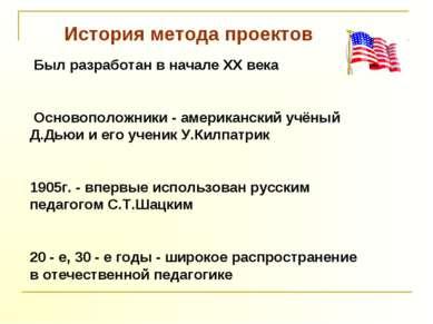 История метода проектов Был разработан в начале XX века Основоположники - аме...