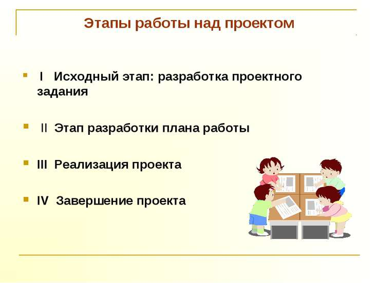 Этапы работы над проектом I Исходный этап: разработка проектного задания II Э...