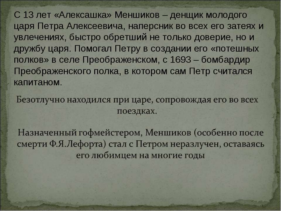 С 13 лет «Алексашка» Меншиков – денщик молодого царя Петра Алексеевича, напер...