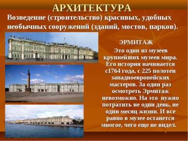 АРХИТЕКТУРА ЭРМИТАЖ Это один из музеев крупнейших музеев мира. Его история на...