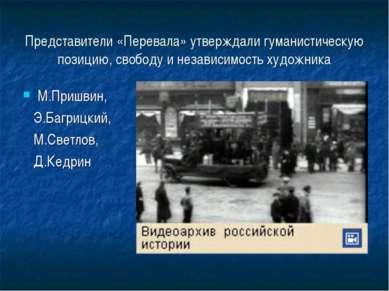 Представители «Перевала» утверждали гуманистическую позицию, свободу и незави...