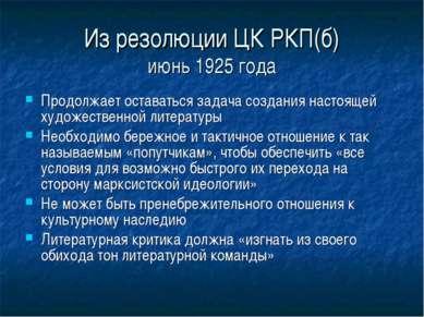Из резолюции ЦК РКП(б) июнь 1925 года Продолжает оставаться задача создания н...