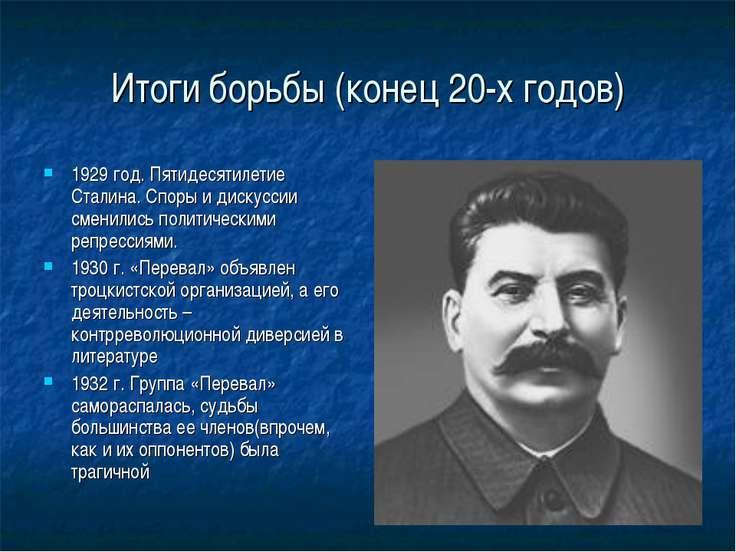 Итоги борьбы (конец 20-х годов) 1929 год. Пятидесятилетие Сталина. Споры и ди...