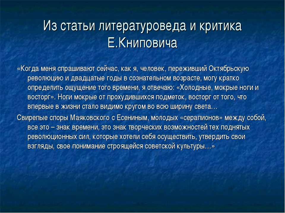 Из статьи литературоведа и критика Е.Книповича «Когда меня спрашивают сейчас,...