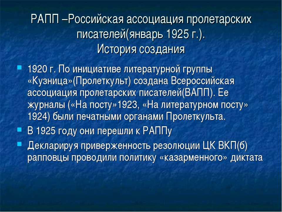 РАПП –Российская ассоциация пролетарских писателей(январь 1925 г.). История с...