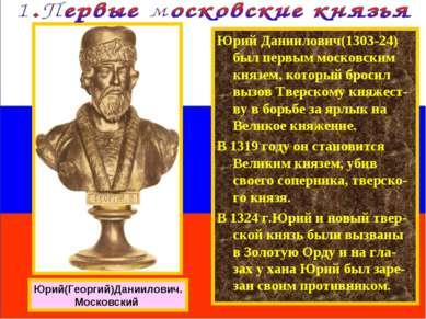 Юрий Даниилович(1303-24) был первым московским князем, который бросил вызов Т...