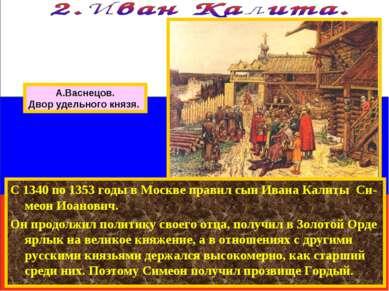 С 1340 по 1353 годы в Москве правил сын Ивана Калиты Си-меон Иоанович. Он про...