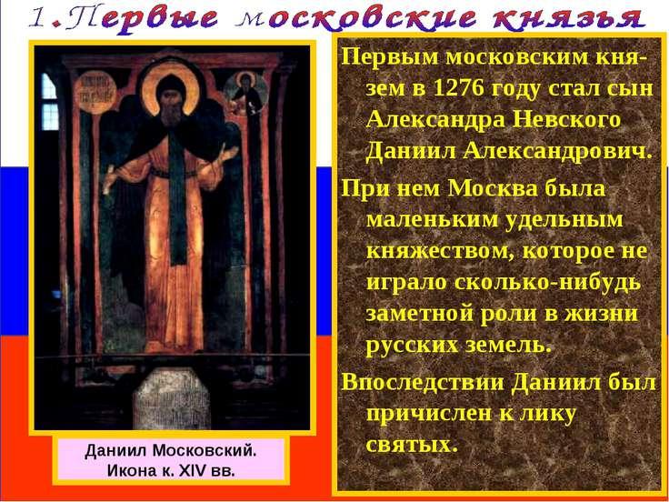 Первым московским кня-зем в 1276 году стал сын Александра Невского Даниил Але...