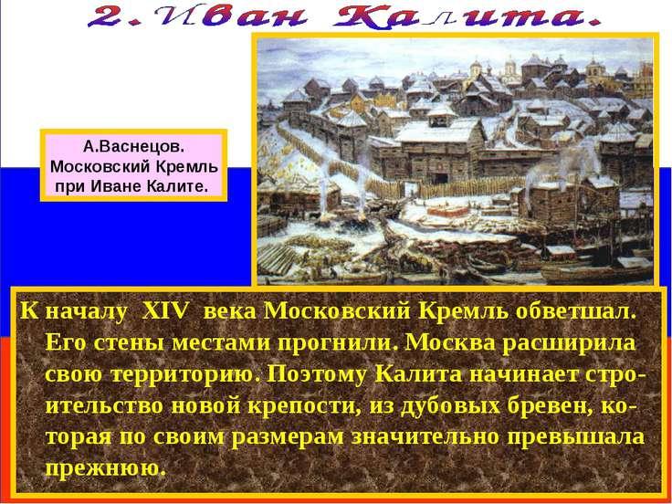 К началу XIV века Московский Кремль обветшал. Его стены местами прогнили. Мос...