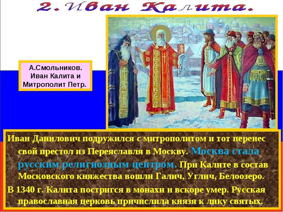 Иван Данилович подружился с митрополитом и тот перенес свой престол из Переяс...