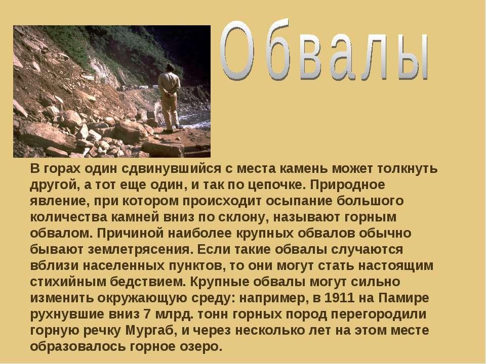 В горах один сдвинувшийся с места камень может толкнуть другой, а тот еще оди...