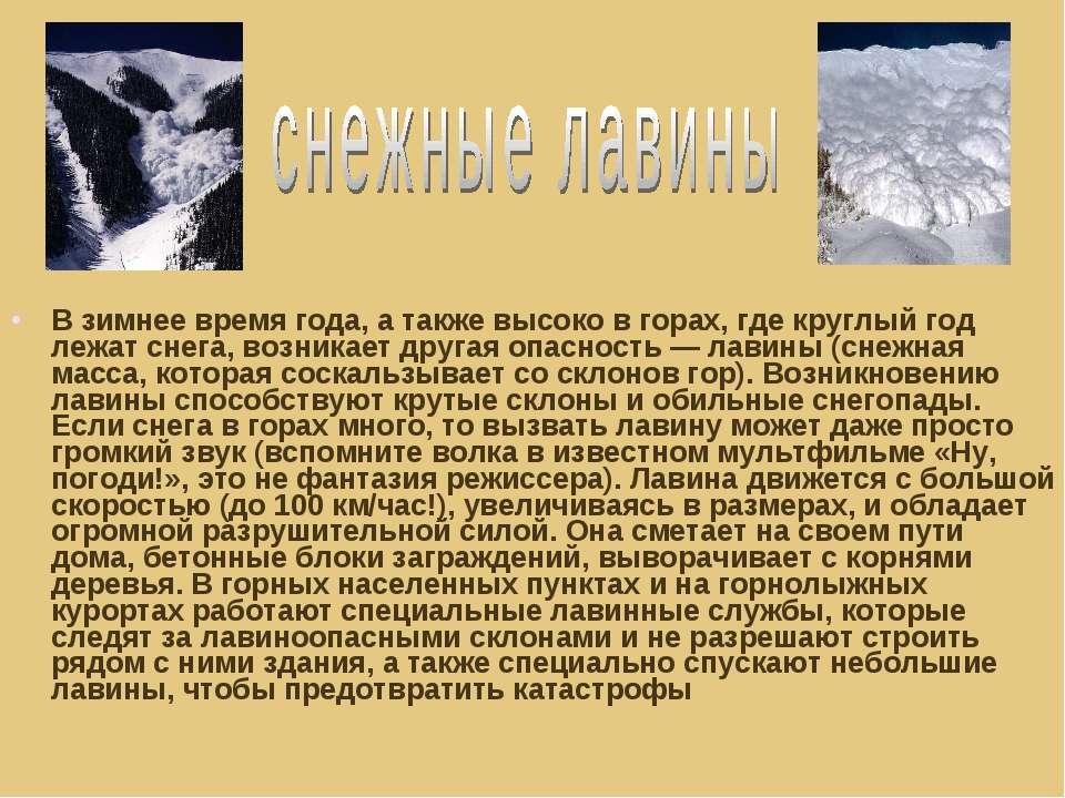 В зимнее время года, а также высоко в горах, где круглый год лежат снега, воз...
