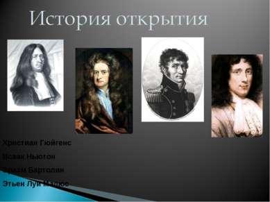 Христиан Гюйгенс Исаак Ньютон Эразм Бартолин Этьен Луи Малюс