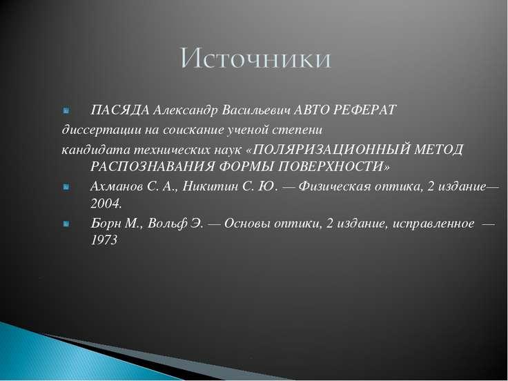 ПАСЯДА Александр Васильевич АВТО РЕФЕРАТ диссертации на соискание ученой степ...