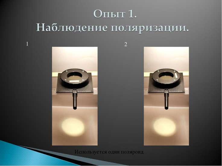 1 2 Используется один поляроид