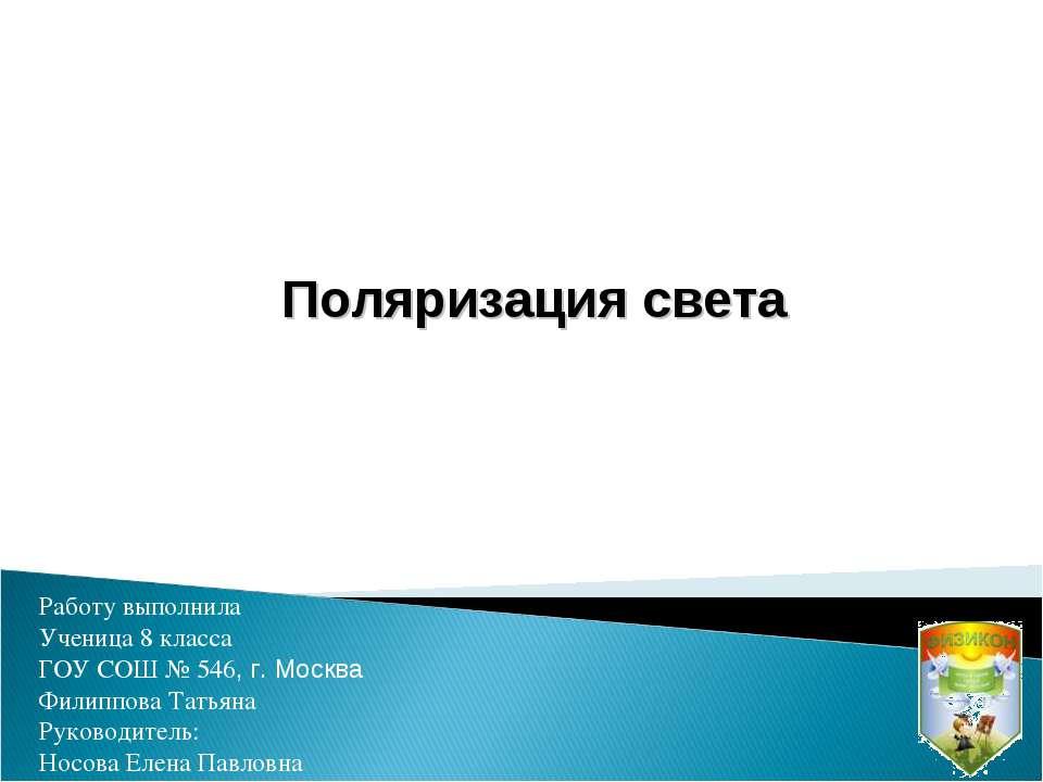 Работу выполнила Ученица 8 класса ГОУ СОШ № 546, г. Москва Филиппова Татьяна ...