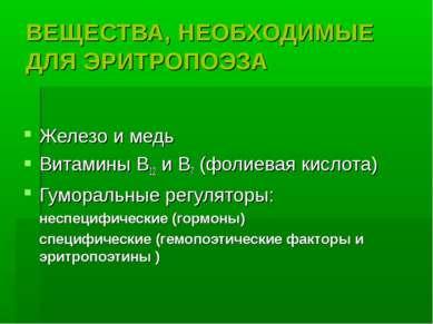 ВЕЩЕСТВА, НЕОБХОДИМЫЕ ДЛЯ ЭРИТРОПОЭЗА Железо и медь Витамины В12 и В7 (фолиев...