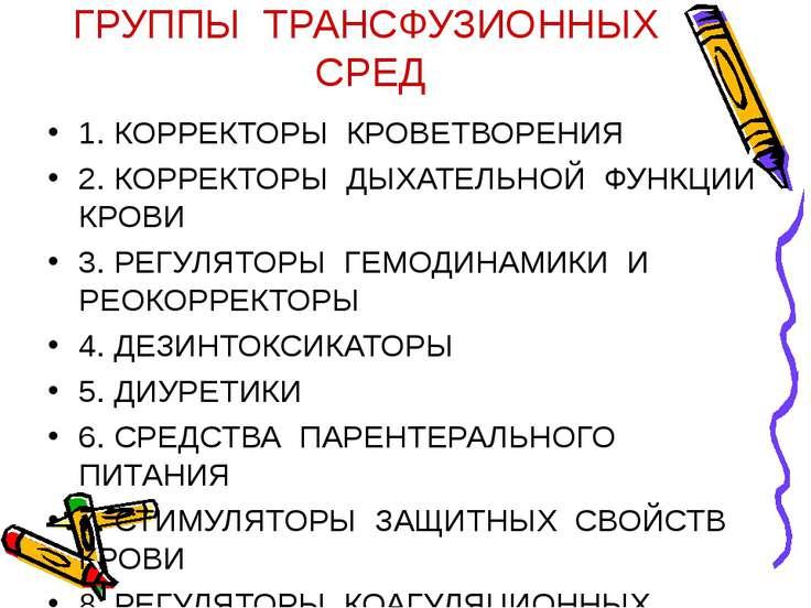 ГРУППЫ ТРАНСФУЗИОННЫХ СРЕД 1. КОРРЕКТОРЫ КРОВЕТВОРЕНИЯ 2. КОРРЕКТОРЫ ДЫХАТЕЛЬ...