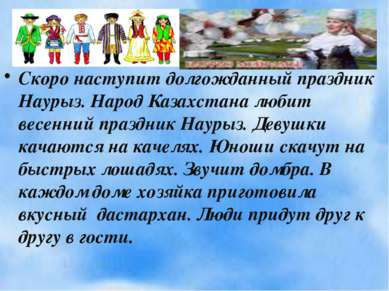 Скоро наступит долгожданный праздник Наурыз. Народ Казахстана любит весенний ...