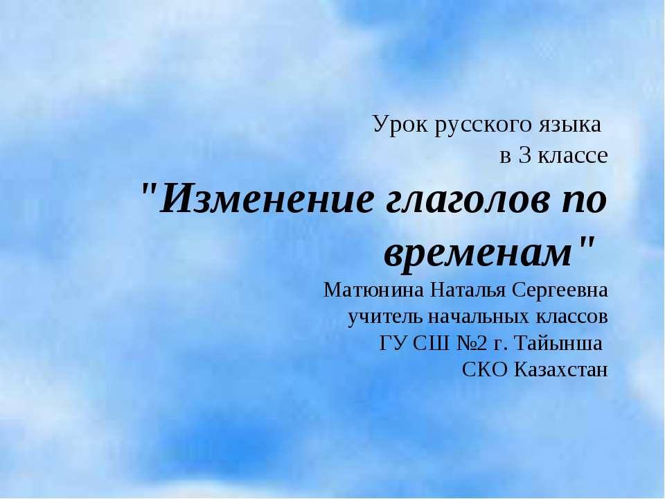 """Урок русского языка в 3 классе """"Изменение глаголов по временам"""" Матюнина Ната..."""