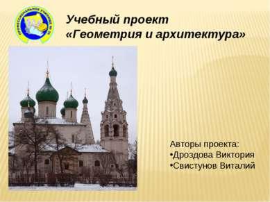 Учебный проект «Геометрия и архитектура» Авторы проекта: Дроздова Виктория Св...