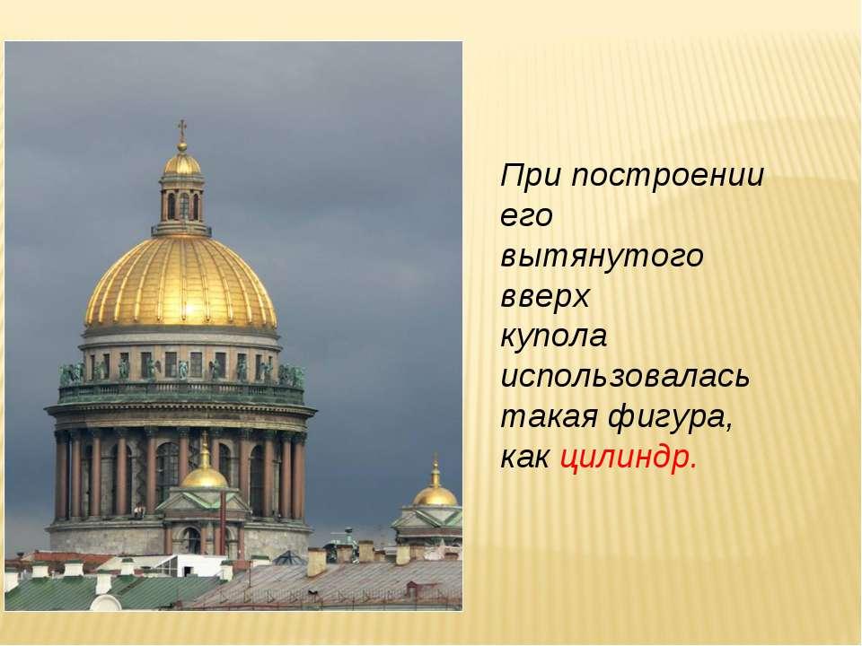 При построении его вытянутого вверх купола использовалась такая фигура, как ц...