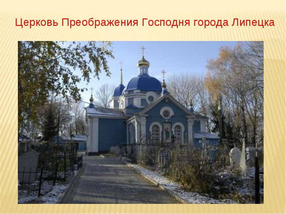 Церковь Преображения Господня города Липецка