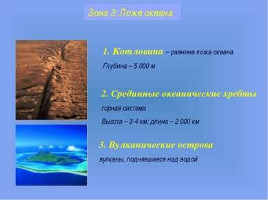1. Котловина – равнина ложа океана Глубина – 5 000 м Зона 3: Ложе океана 2. С...