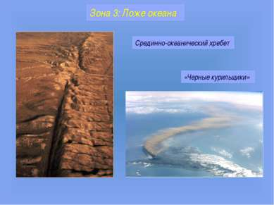 Зона 3: Ложе океана Срединно-океанический хребет «Черные курильщики»