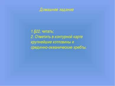 Домашнее задание 1.§22, читать; 2. Отметить в контурной карте крупнейшие котл...