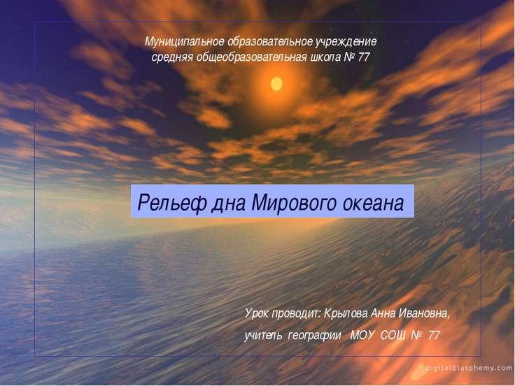 Рельеф дна Мирового океана Муниципальное образовательное учреждение средняя о...