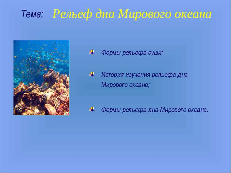 Тема: Рельеф дна Мирового океана Формы рельефа суши; История изучения рельефа...